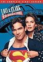 Сериал «Лоис и Кларк: Новые приключения Супермена» (1993 – 1997)