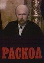 Сериал «Раскол» (1993)
