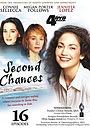 Серіал «Вторая возможность» (1993 – 1994)