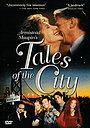 Сериал «Городские истории» (1993)