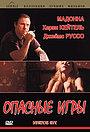 Фильм «Опасные игры» (1993)