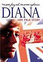 Фильм «Диана: Её подлинная история» (1993)
