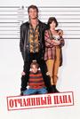 Фільм «Відчайдушний тато» (1993)