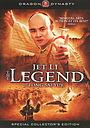 Фільм «Легенда» (1993)