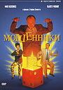 Фільм «Мошенники» (1992)