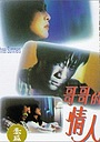 Фільм «Ge ge de qing ren» (1992)