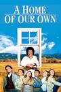 Фильм «Наш собственный дом» (1993)