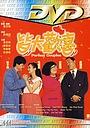 Фільм «Идеальные парочки» (1993)