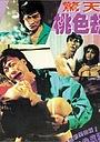 Фільм «В погоне за любовью» (1993)