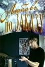 Фильм «Любовь по заказу» (1992)