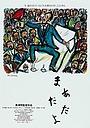 Фільм «Ще ні» (1993)