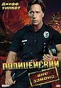 Фильм «Полицейский вне закона» (1993)