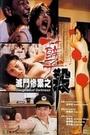 Фільм «Дочь тьмы» (1993)