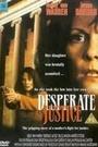 Фільм «Отчаянное правосудие» (1993)