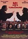 Фильм «Моя жизнь в круговерти» (1993)