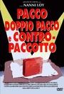 Фильм «Pacco, doppio pacco e contropaccotto» (1993)