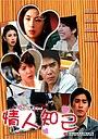 Фільм «Два сапога пара» (1993)