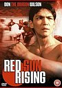 Фільм «Схід червоного сонця» (1994)