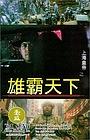 Фільм «Повелитель Восточно-китайского моря 2» (1993)