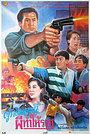 Фільм «Shen tan gan shi lu» (1993)