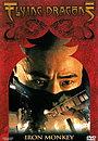 Фільм «Залізна мавпа» (1993)
