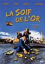 Фільм «Жага золота» (1993)