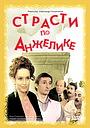 Фильм «Страсти по Анжелике» (1993)