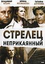 Фільм «Стрелец неприкаянный» (1993)
