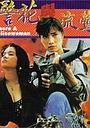 Фільм «Ging fa yu lau ang» (1993)