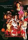 Фільм «Бабочка и меч» (1993)