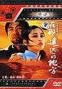 Фільм «Далеко далекое место» (1993)