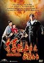 Фільм «Налетчики на казино 2» (1991)