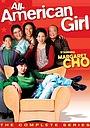 Серіал «Американская девушка» (1994 – 1995)