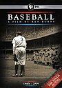 Серіал «Бейсбол» (1994 – 2010)