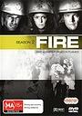 Сериал «Пожар» (1995 – 1996)