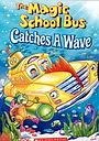 Серіал «Волшебный школьный автобус» (1994 – 1997)