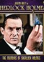 Сериал «Мемуары Шерлока Холмса» (1994)