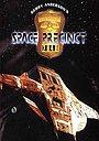 Сериал «Космический полицейский участок» (1994 – 1995)