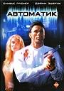 Фільм «Автоматик» (1994)