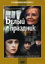 Фильм «Белый праздник» (1994)