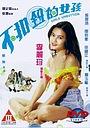 Фільм «Раздетые девушки» (1994)