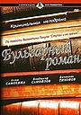 Фільм «Бульварный роман» (1995)
