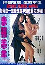 Фільм «Обнаженная убийца» (1992)