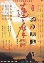 Фільм «Мастер дзен Бодхидхарма» (1992)