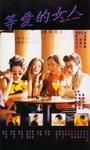 Фільм «Deng ai de nu ren» (1994)
