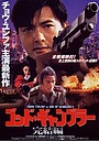 Фільм «Бог игроков 2» (1994)
