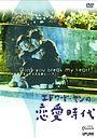 Фільм «Конфуцианский конфуз» (1994)