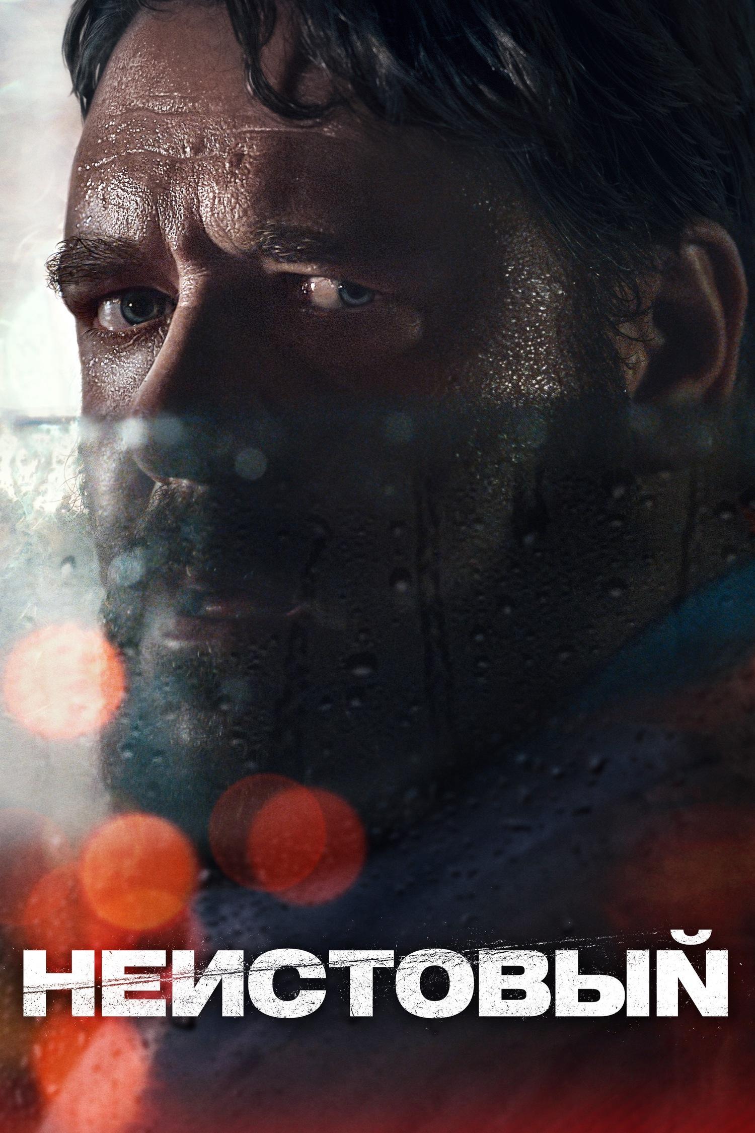 Фильм «Неистовый» (2020): Рассел Кроу 1500x2250