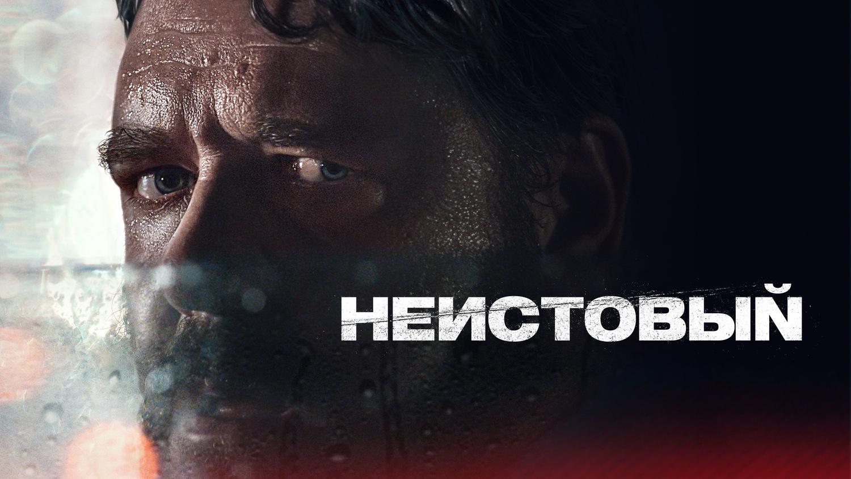 Фильм «Неистовый» (2020): Рассел Кроу 1500x844