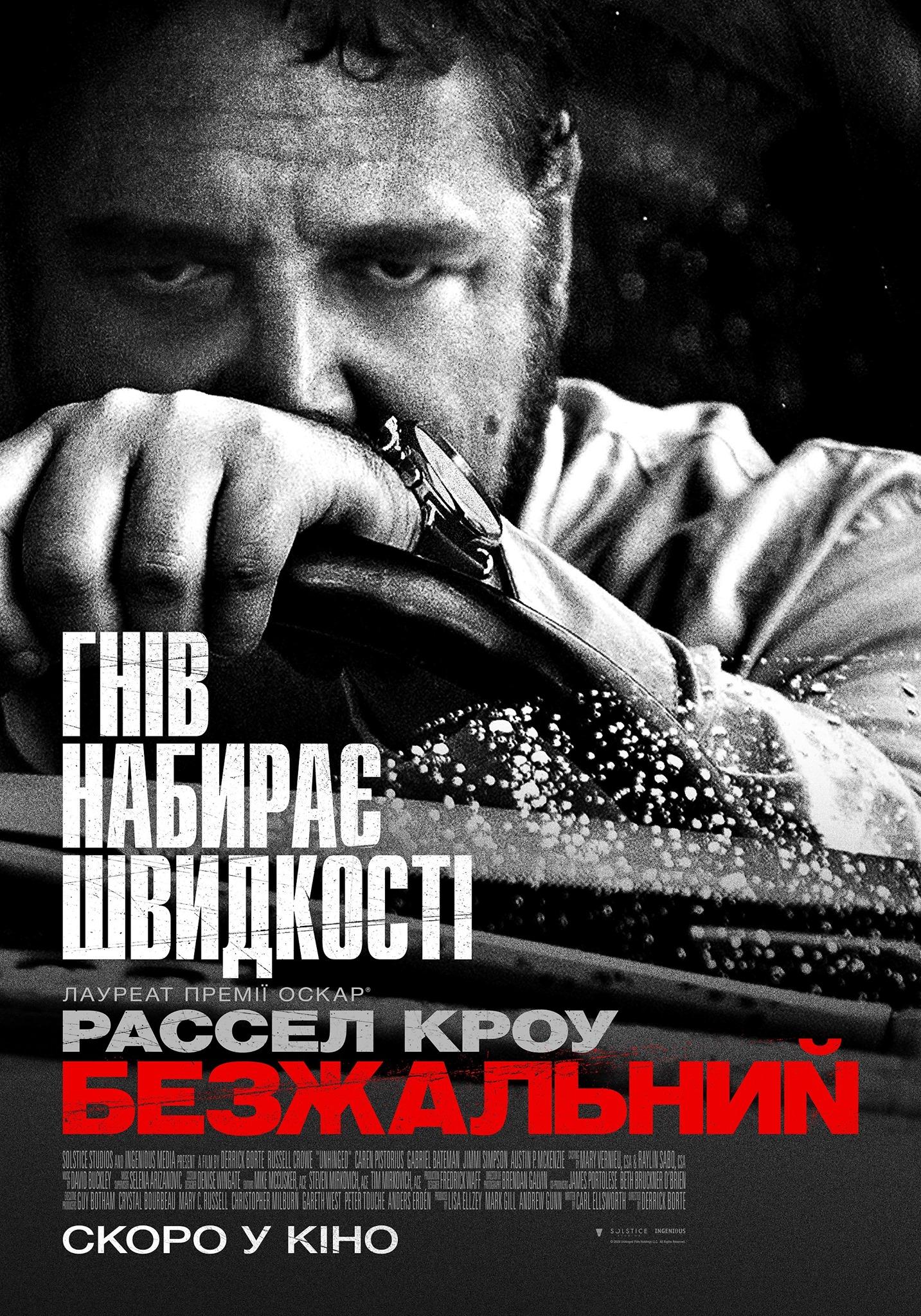 Фильм «Неистовый» (2020): Рассел Кроу 1433x2048